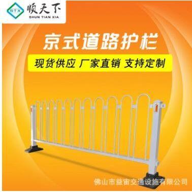 锌钢防护栏城市交通围栏道路护栏公路马路栏杆市政京式防撞隔离栏